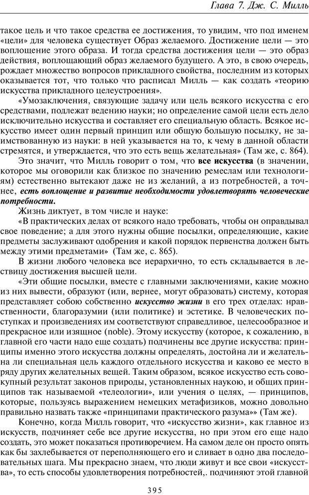 PDF. Введение в общую культурно-историческую психологию. Шевцов А. А. Страница 329. Читать онлайн