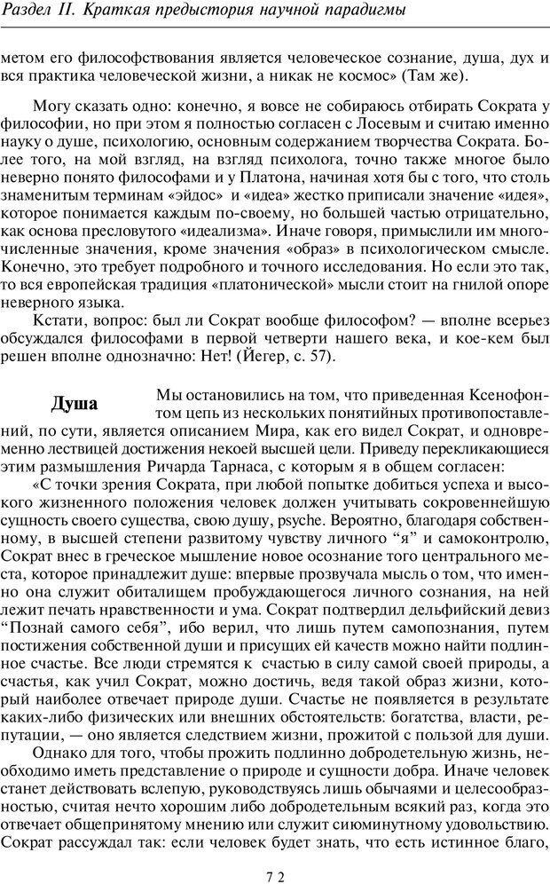 PDF. Введение в общую культурно-историческую психологию. Шевцов А. А. Страница 33. Читать онлайн