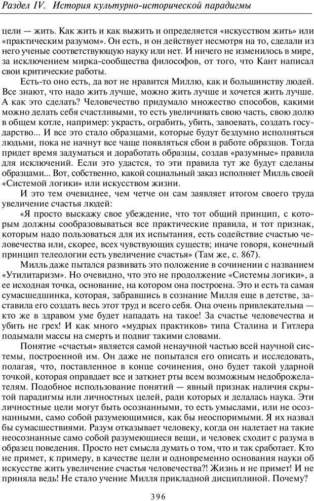 PDF. Введение в общую культурно-историческую психологию. Шевцов А. А. Страница 330. Читать онлайн