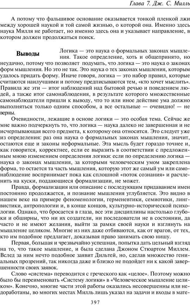 PDF. Введение в общую культурно-историческую психологию. Шевцов А. А. Страница 331. Читать онлайн