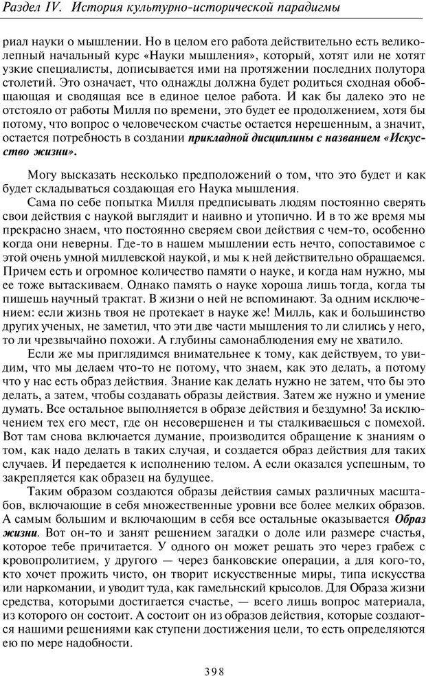 PDF. Введение в общую культурно-историческую психологию. Шевцов А. А. Страница 332. Читать онлайн