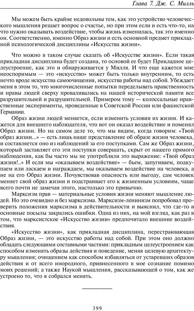 PDF. Введение в общую культурно-историческую психологию. Шевцов А. А. Страница 333. Читать онлайн