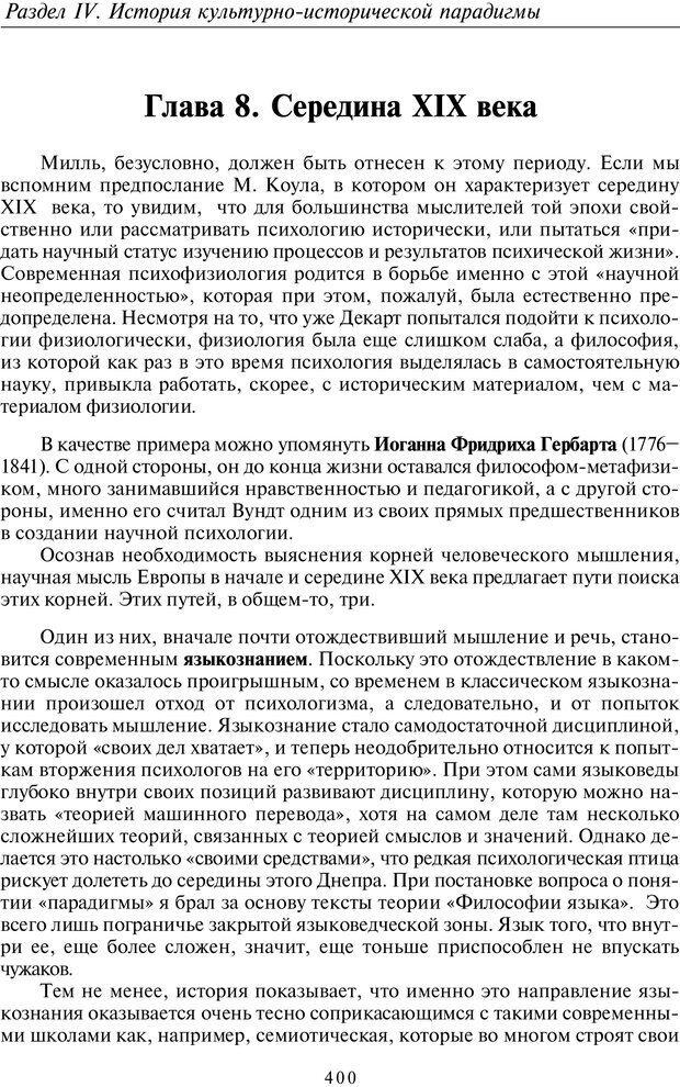 PDF. Введение в общую культурно-историческую психологию. Шевцов А. А. Страница 334. Читать онлайн