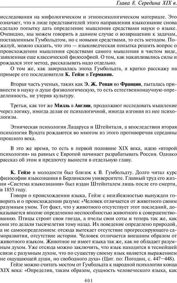 PDF. Введение в общую культурно-историческую психологию. Шевцов А. А. Страница 335. Читать онлайн