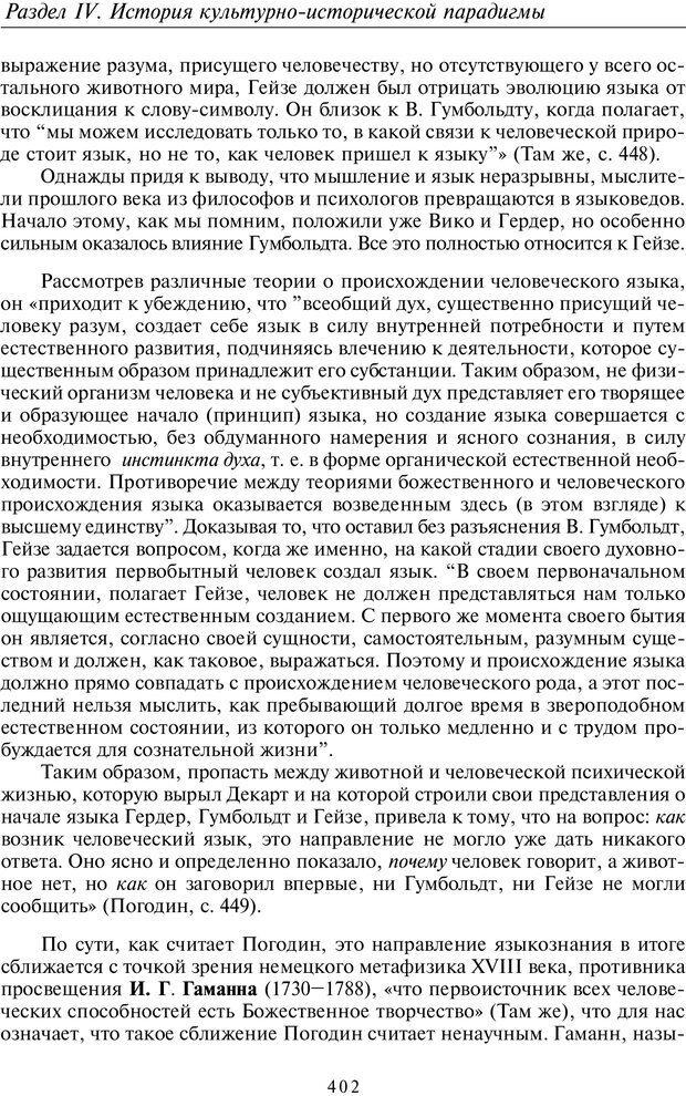 PDF. Введение в общую культурно-историческую психологию. Шевцов А. А. Страница 336. Читать онлайн