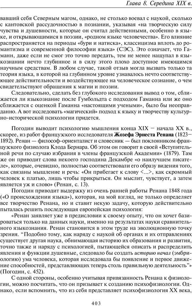 PDF. Введение в общую культурно-историческую психологию. Шевцов А. А. Страница 337. Читать онлайн