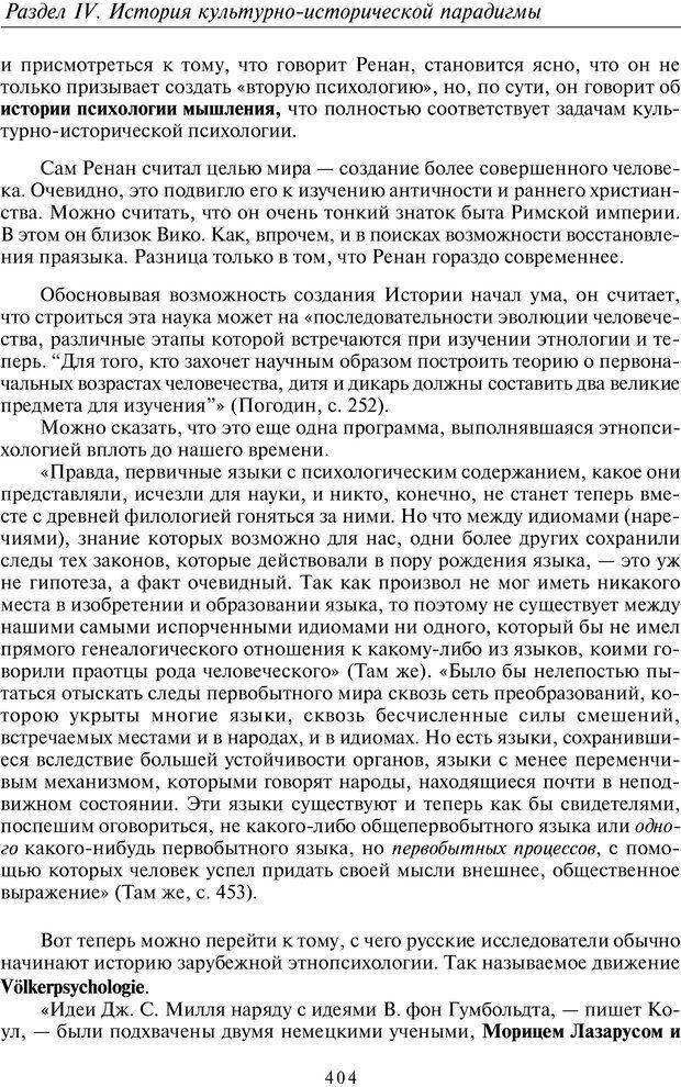 PDF. Введение в общую культурно-историческую психологию. Шевцов А. А. Страница 338. Читать онлайн