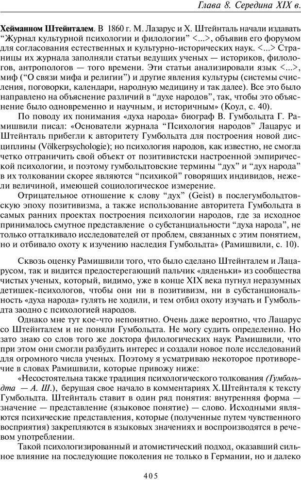 PDF. Введение в общую культурно-историческую психологию. Шевцов А. А. Страница 339. Читать онлайн