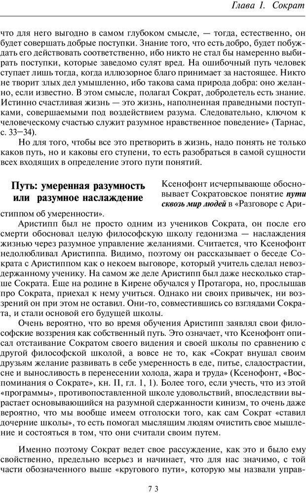 PDF. Введение в общую культурно-историческую психологию. Шевцов А. А. Страница 34. Читать онлайн