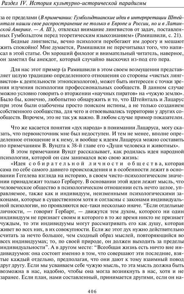PDF. Введение в общую культурно-историческую психологию. Шевцов А. А. Страница 340. Читать онлайн