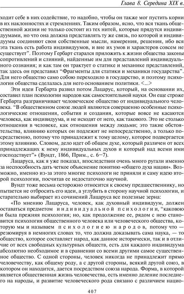 PDF. Введение в общую культурно-историческую психологию. Шевцов А. А. Страница 341. Читать онлайн