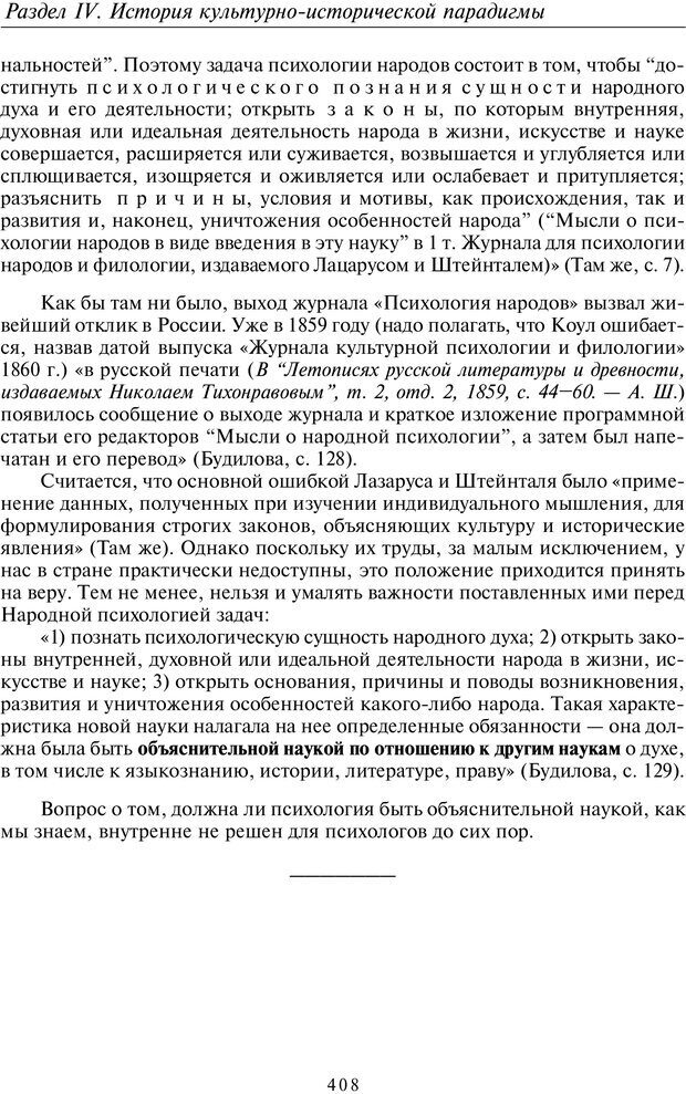 PDF. Введение в общую культурно-историческую психологию. Шевцов А. А. Страница 342. Читать онлайн