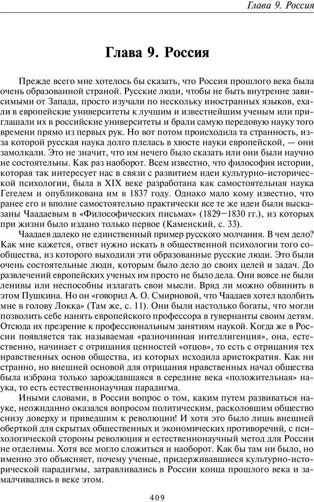 PDF. Введение в общую культурно-историческую психологию. Шевцов А. А. Страница 343. Читать онлайн