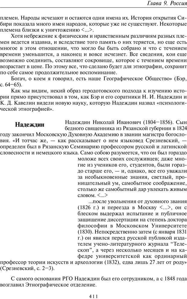 PDF. Введение в общую культурно-историческую психологию. Шевцов А. А. Страница 345. Читать онлайн