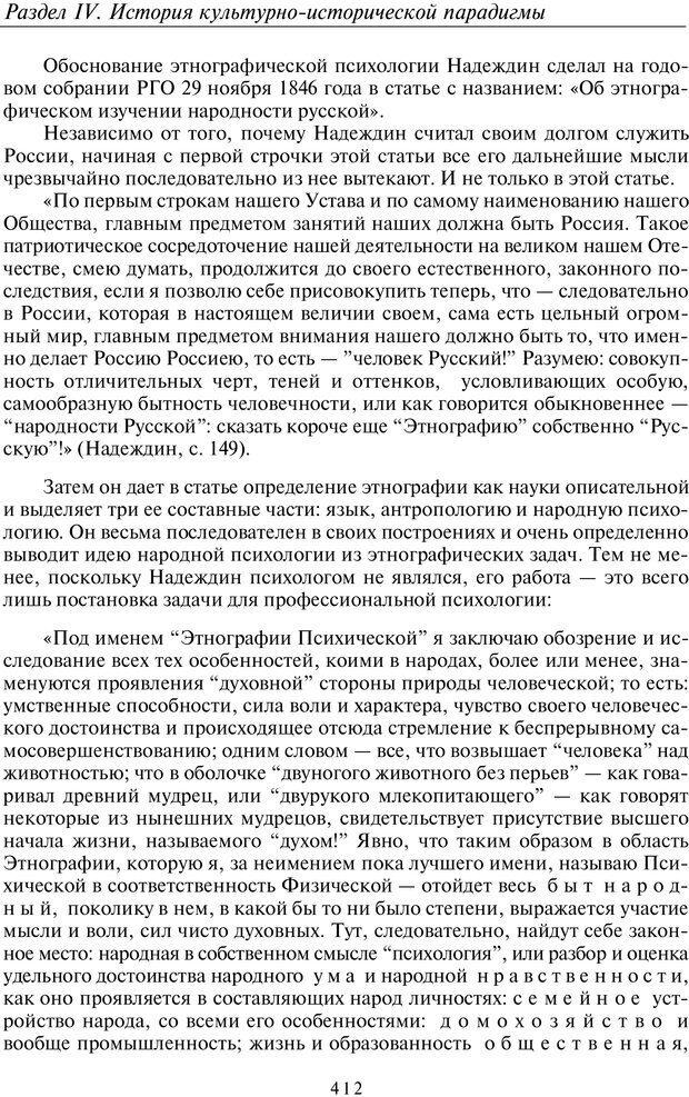 PDF. Введение в общую культурно-историческую психологию. Шевцов А. А. Страница 346. Читать онлайн
