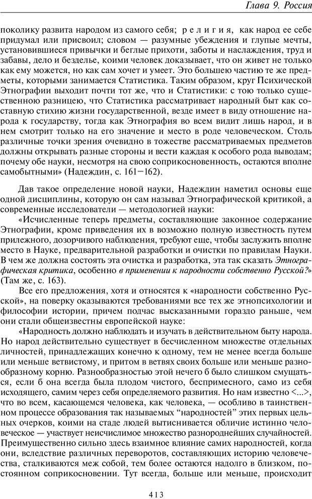 PDF. Введение в общую культурно-историческую психологию. Шевцов А. А. Страница 347. Читать онлайн
