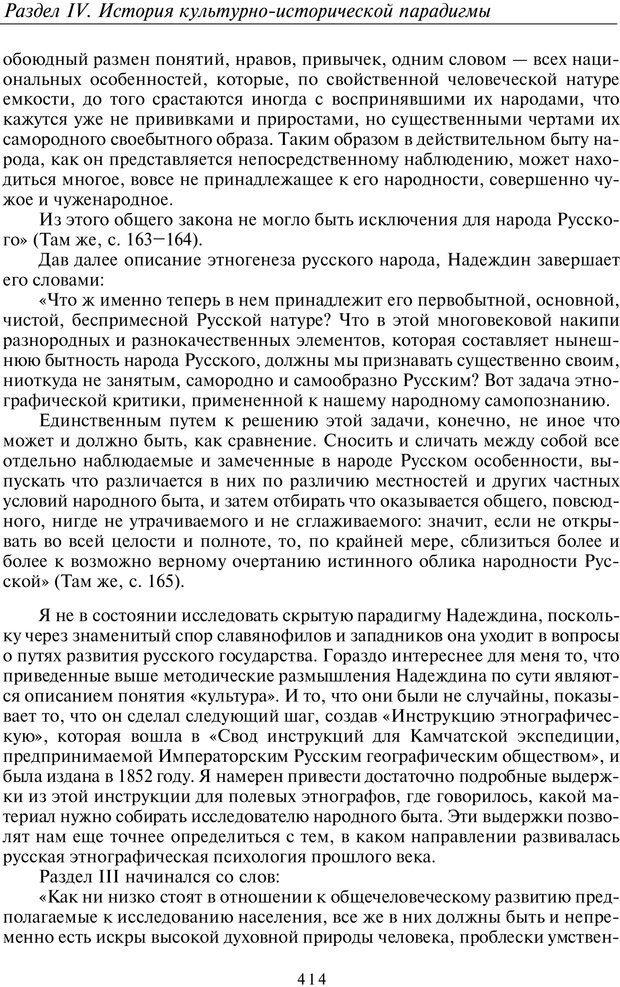 PDF. Введение в общую культурно-историческую психологию. Шевцов А. А. Страница 348. Читать онлайн
