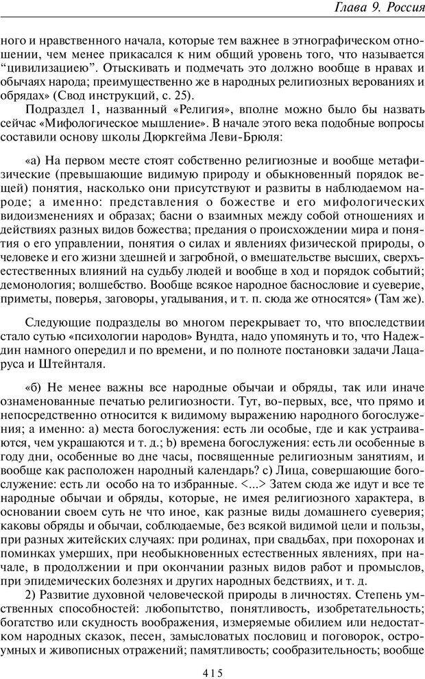 PDF. Введение в общую культурно-историческую психологию. Шевцов А. А. Страница 349. Читать онлайн