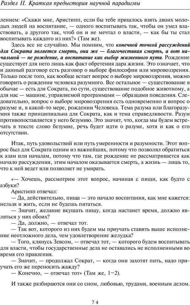 PDF. Введение в общую культурно-историческую психологию. Шевцов А. А. Страница 35. Читать онлайн