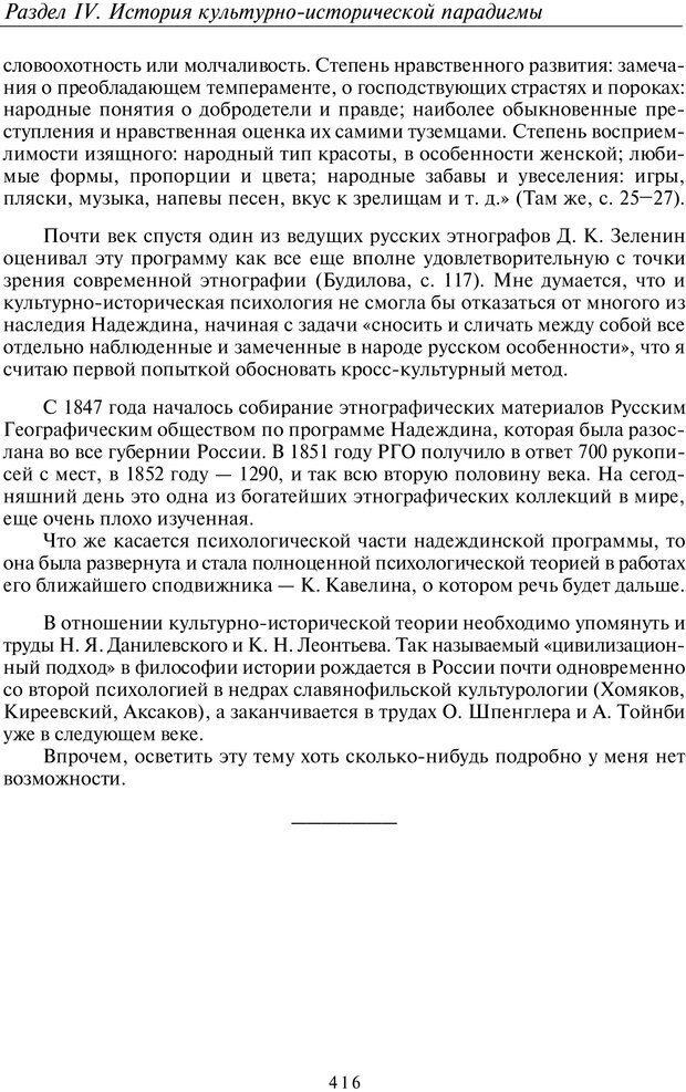 PDF. Введение в общую культурно-историческую психологию. Шевцов А. А. Страница 350. Читать онлайн