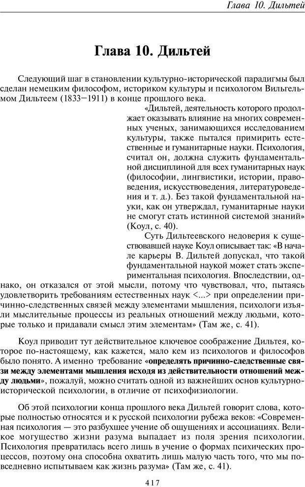 PDF. Введение в общую культурно-историческую психологию. Шевцов А. А. Страница 351. Читать онлайн