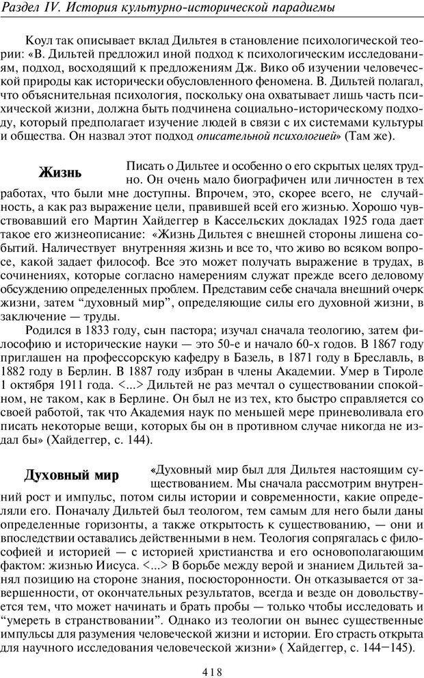 PDF. Введение в общую культурно-историческую психологию. Шевцов А. А. Страница 352. Читать онлайн
