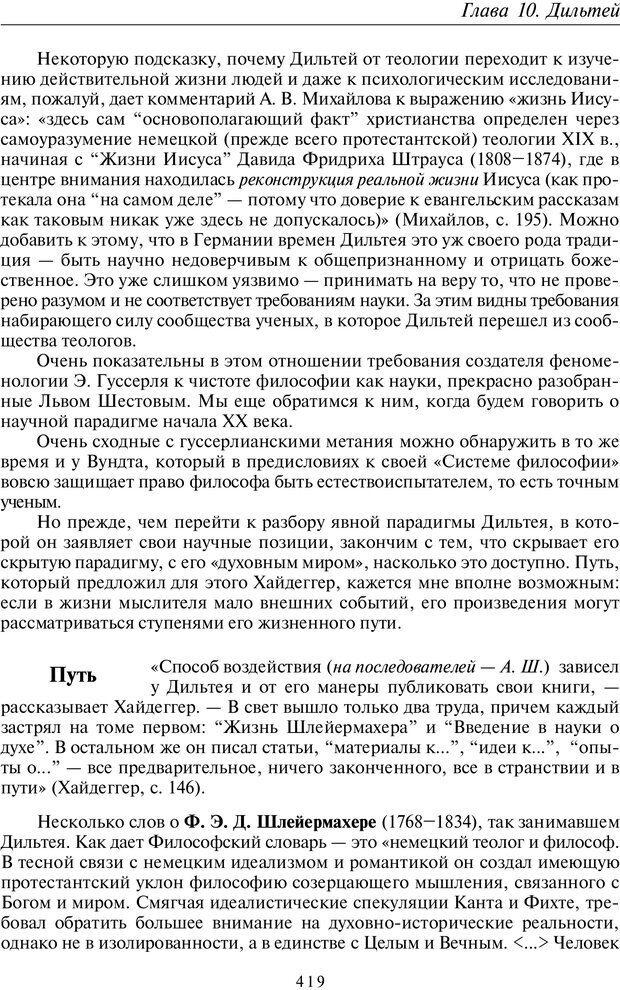 PDF. Введение в общую культурно-историческую психологию. Шевцов А. А. Страница 353. Читать онлайн