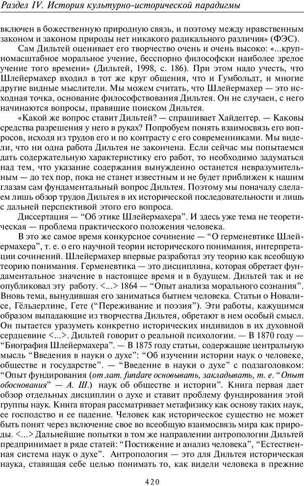 PDF. Введение в общую культурно-историческую психологию. Шевцов А. А. Страница 354. Читать онлайн