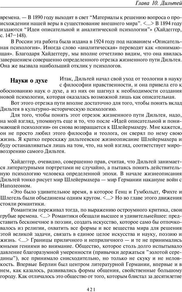 PDF. Введение в общую культурно-историческую психологию. Шевцов А. А. Страница 355. Читать онлайн