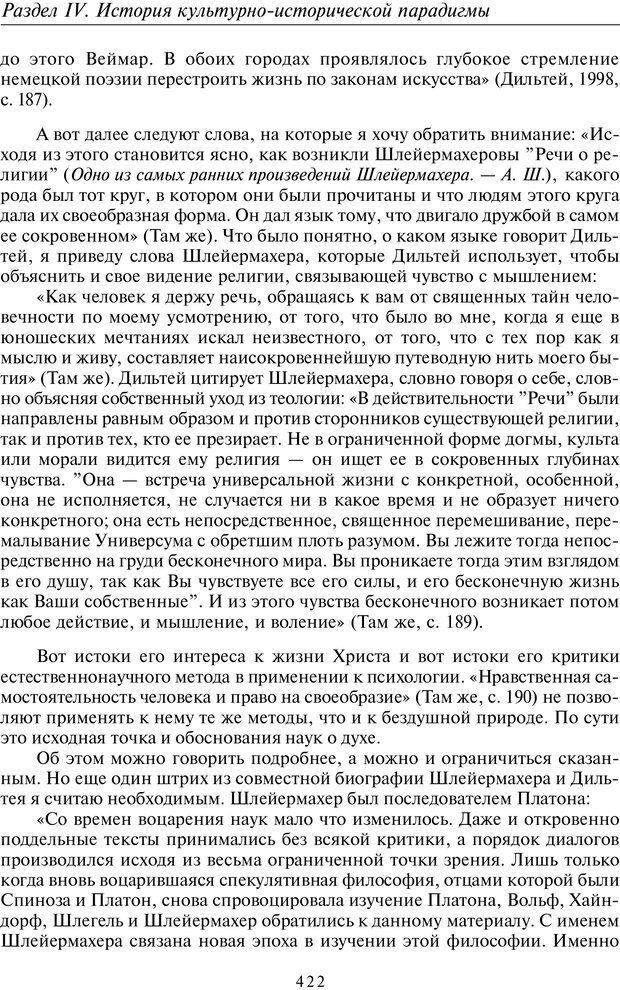 PDF. Введение в общую культурно-историческую психологию. Шевцов А. А. Страница 356. Читать онлайн
