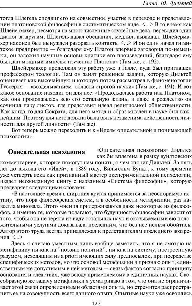 PDF. Введение в общую культурно-историческую психологию. Шевцов А. А. Страница 357. Читать онлайн