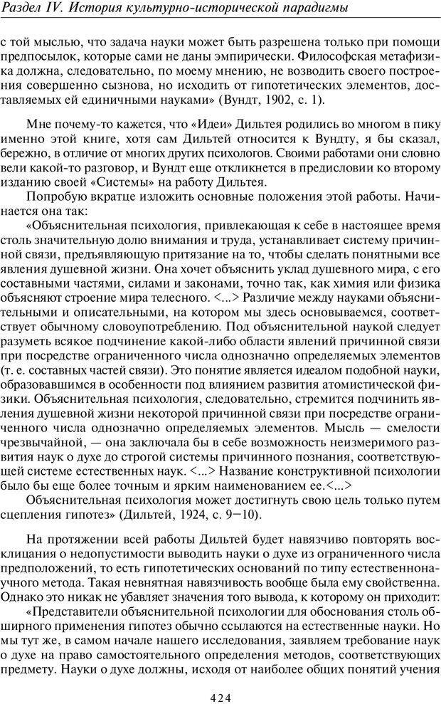 PDF. Введение в общую культурно-историческую психологию. Шевцов А. А. Страница 358. Читать онлайн