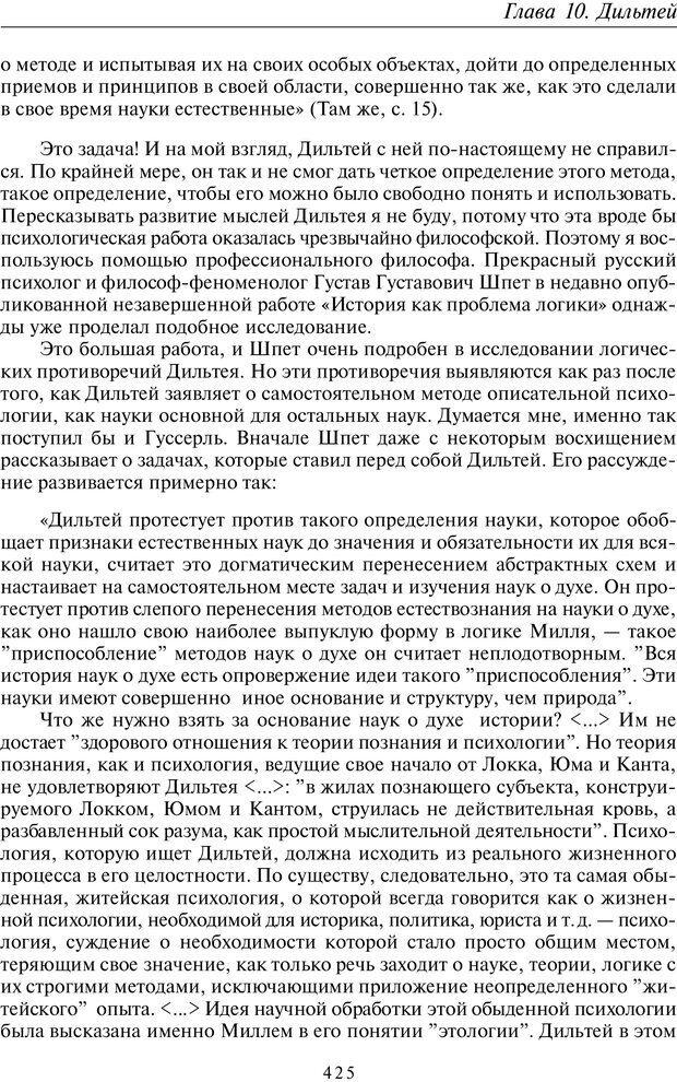 PDF. Введение в общую культурно-историческую психологию. Шевцов А. А. Страница 359. Читать онлайн