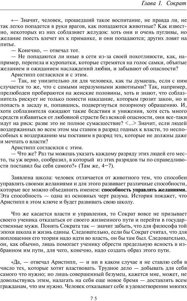 PDF. Введение в общую культурно-историческую психологию. Шевцов А. А. Страница 36. Читать онлайн