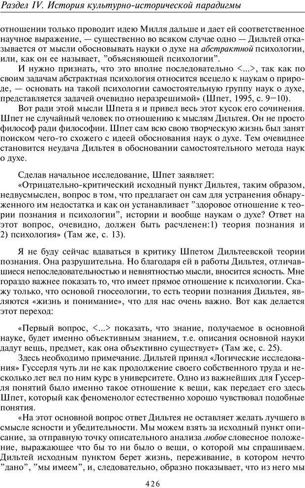 PDF. Введение в общую культурно-историческую психологию. Шевцов А. А. Страница 360. Читать онлайн