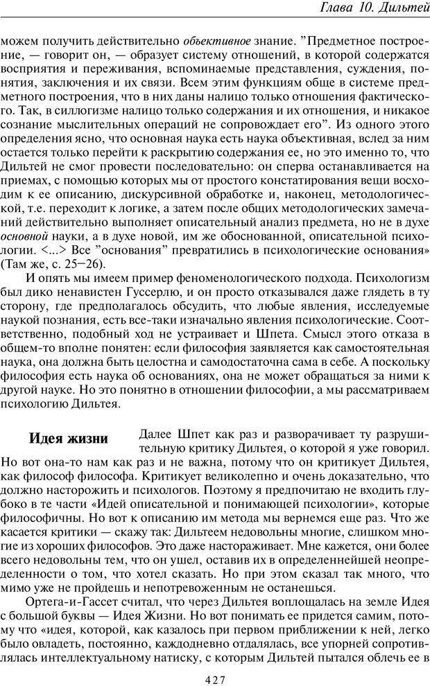 PDF. Введение в общую культурно-историческую психологию. Шевцов А. А. Страница 361. Читать онлайн