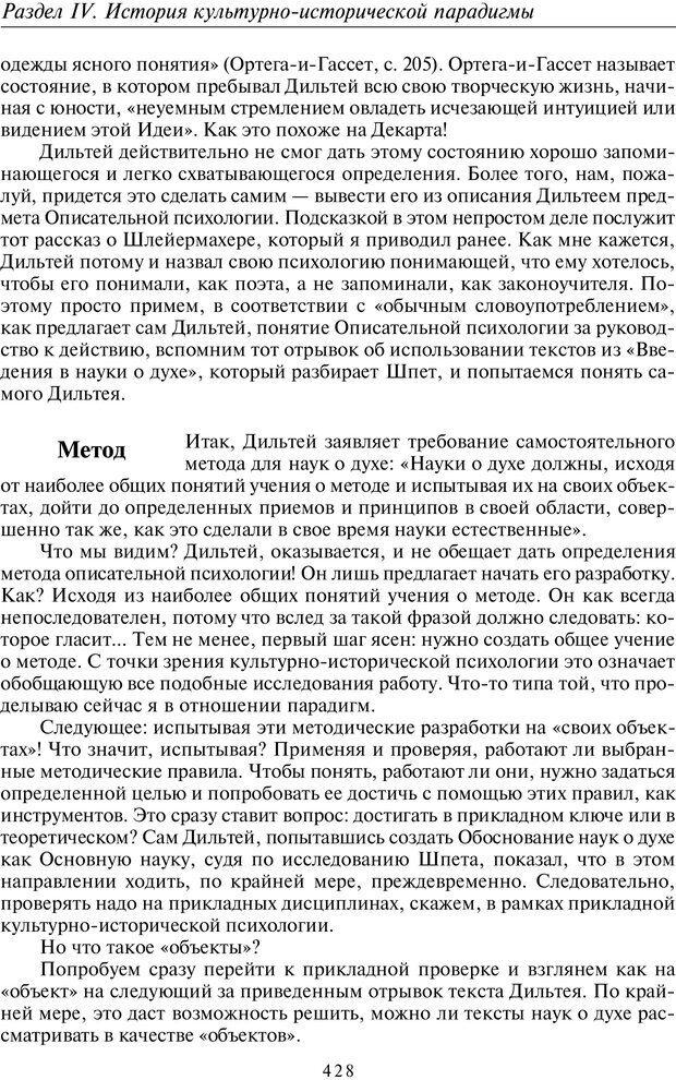 PDF. Введение в общую культурно-историческую психологию. Шевцов А. А. Страница 362. Читать онлайн