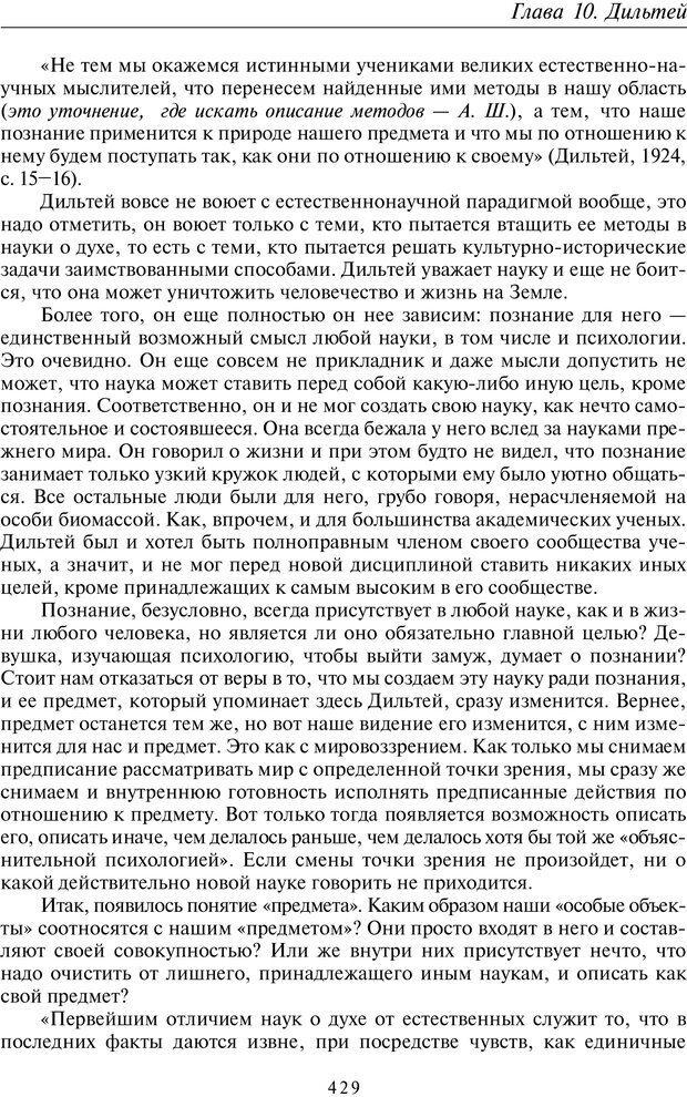PDF. Введение в общую культурно-историческую психологию. Шевцов А. А. Страница 363. Читать онлайн