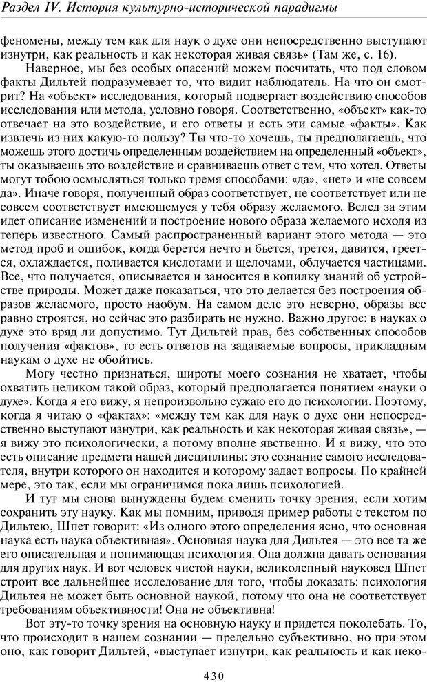 PDF. Введение в общую культурно-историческую психологию. Шевцов А. А. Страница 364. Читать онлайн