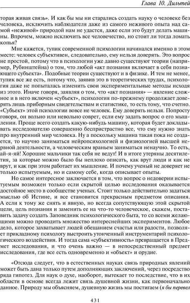 PDF. Введение в общую культурно-историческую психологию. Шевцов А. А. Страница 365. Читать онлайн