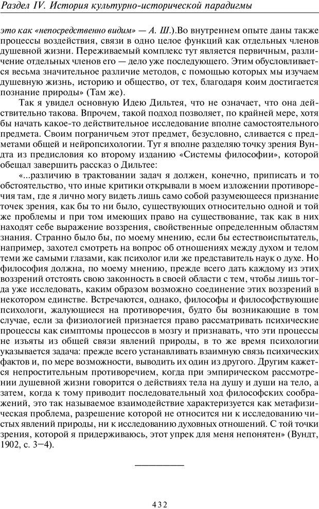 PDF. Введение в общую культурно-историческую психологию. Шевцов А. А. Страница 366. Читать онлайн