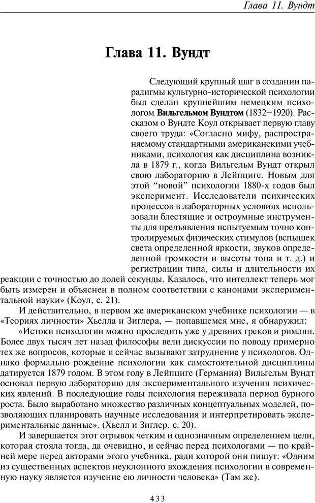 PDF. Введение в общую культурно-историческую психологию. Шевцов А. А. Страница 367. Читать онлайн