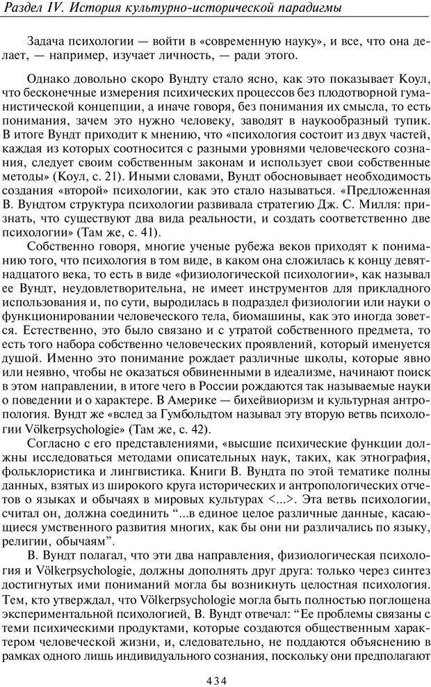 PDF. Введение в общую культурно-историческую психологию. Шевцов А. А. Страница 368. Читать онлайн