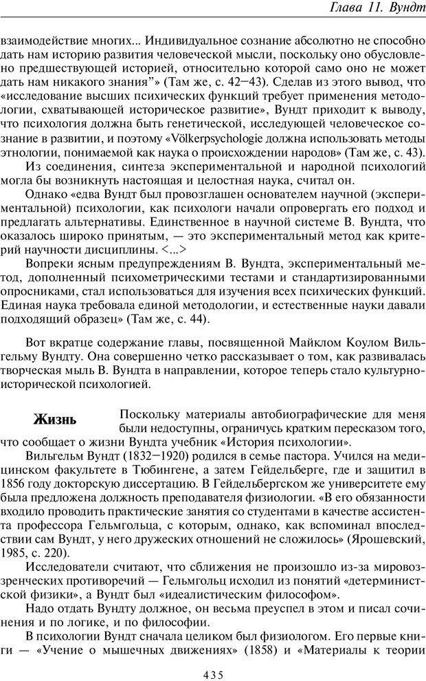 PDF. Введение в общую культурно-историческую психологию. Шевцов А. А. Страница 369. Читать онлайн