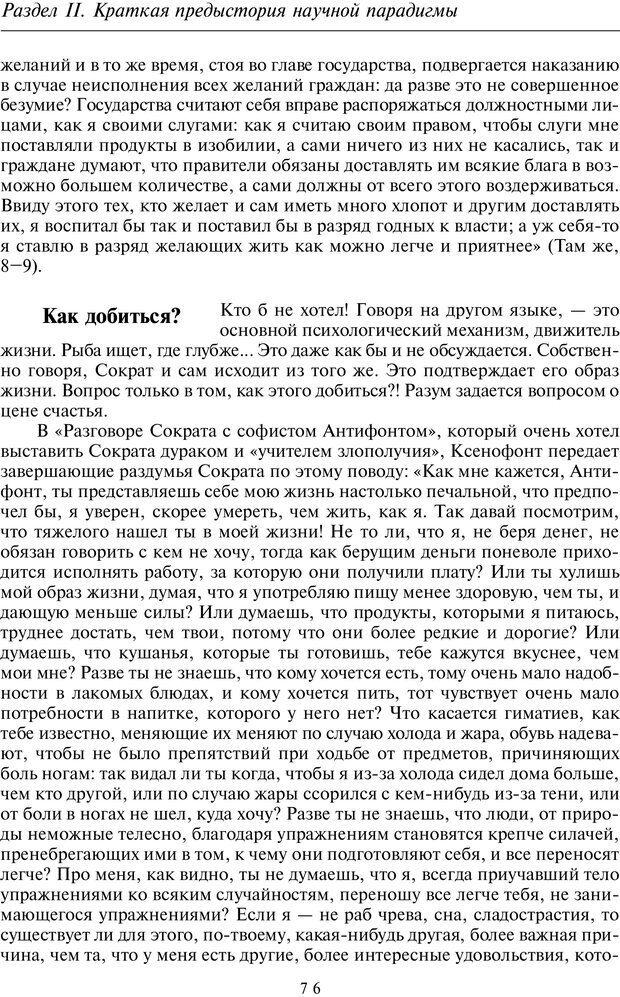 PDF. Введение в общую культурно-историческую психологию. Шевцов А. А. Страница 37. Читать онлайн