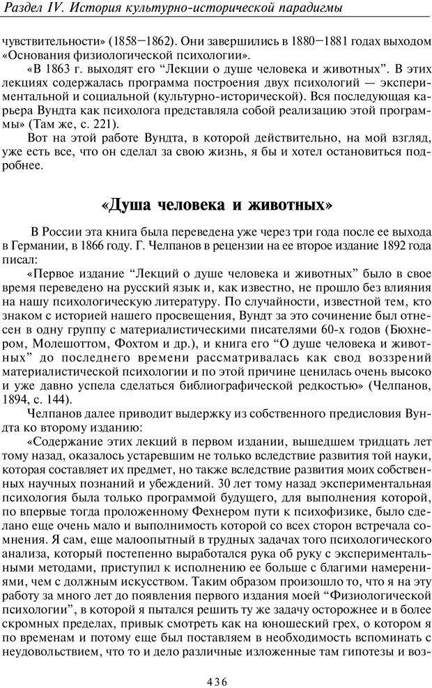 PDF. Введение в общую культурно-историческую психологию. Шевцов А. А. Страница 370. Читать онлайн