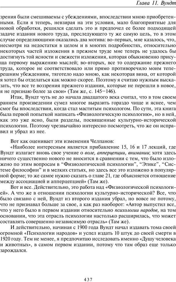 PDF. Введение в общую культурно-историческую психологию. Шевцов А. А. Страница 371. Читать онлайн