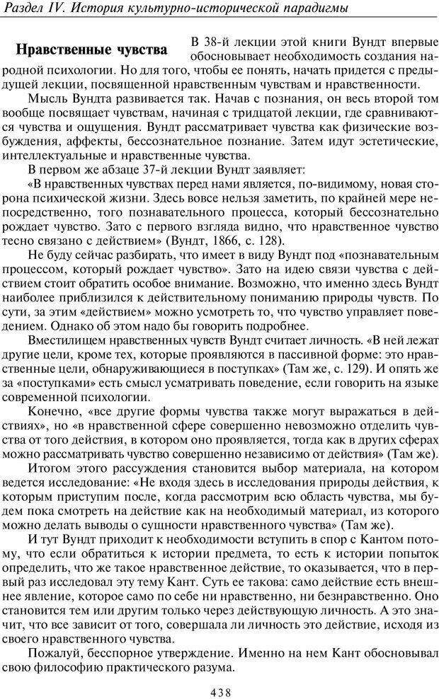 PDF. Введение в общую культурно-историческую психологию. Шевцов А. А. Страница 372. Читать онлайн