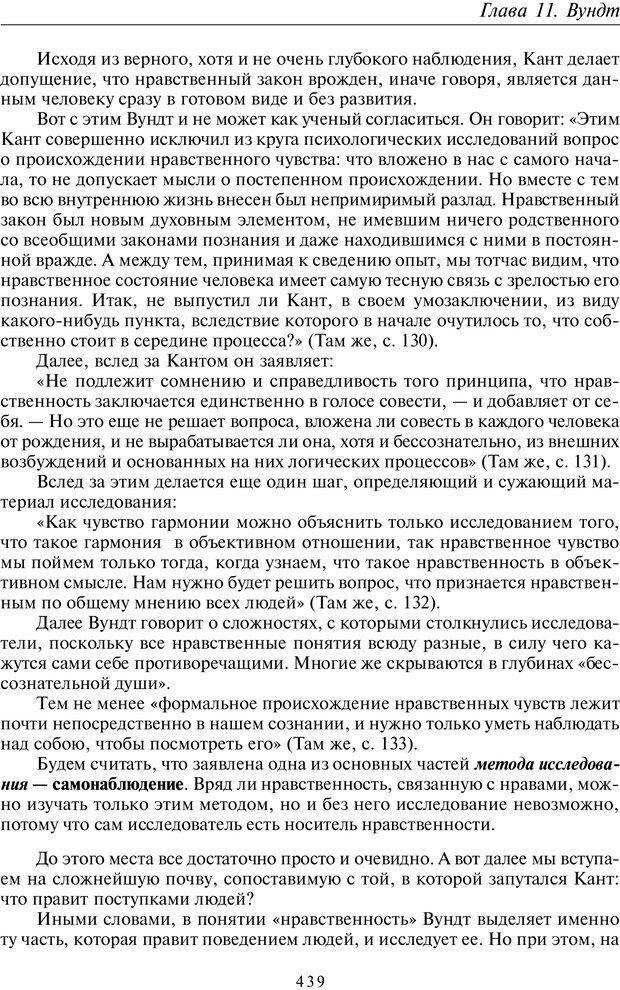 PDF. Введение в общую культурно-историческую психологию. Шевцов А. А. Страница 373. Читать онлайн
