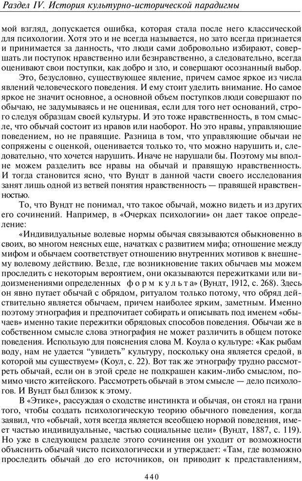 PDF. Введение в общую культурно-историческую психологию. Шевцов А. А. Страница 374. Читать онлайн